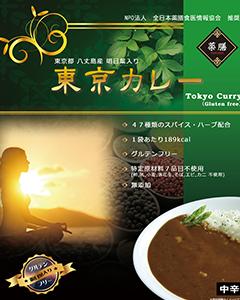 「東京カレー」(Gluten free)