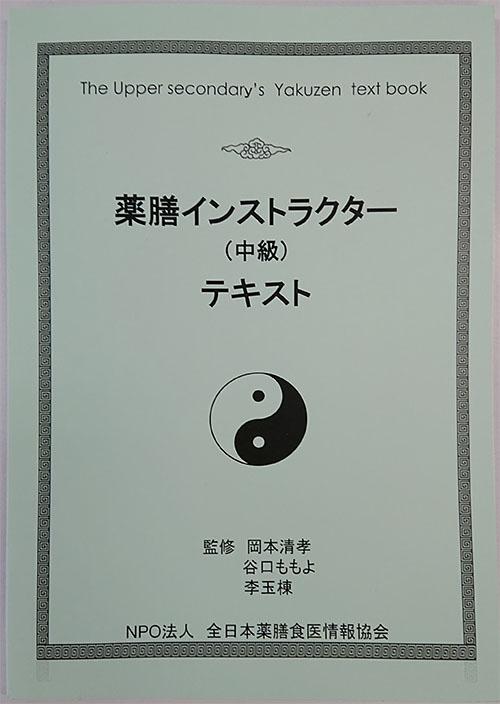 薬膳インストラクター(中級)