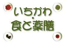 ■薬膳教室フナバシ屋■
