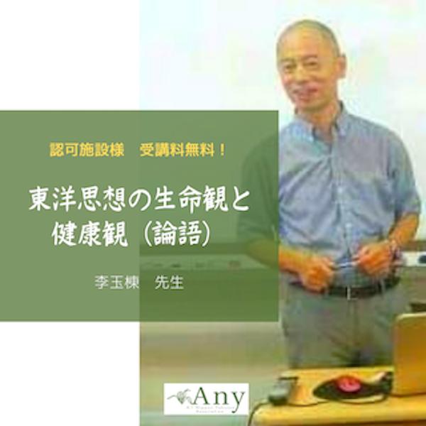 オンライン特別講座 東洋思想の生命観と健康観(論語)